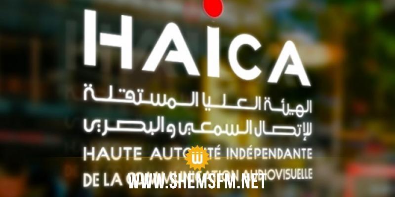 """HAICA : Suspension définitive de l'émission """"Kolna Tounes"""""""