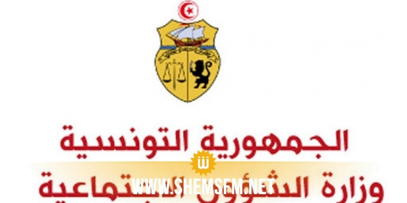 وزارة الشؤون الإجتماعية تدعو 'الفئات الهشة' لتقديم مطالب إعانة ظرفية لدى مكاتب المعتمدين