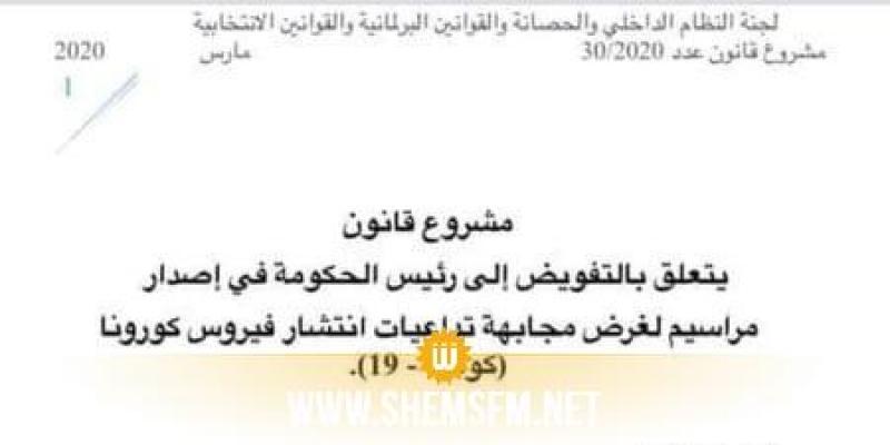 النص الكامل لمشروع قانون التفويض لرئيس الحكومة المتكون من 5 فصول
