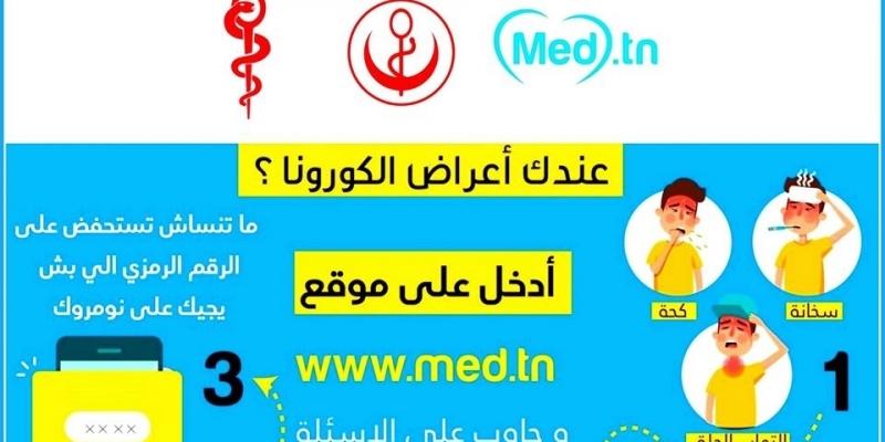 موقع إلكتروني للاستشارات الطبيّة حول كورونا