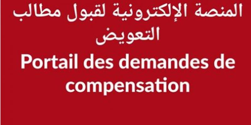 منصة إلكترونية لقبول مطالب التعويض من قبل صغار التجار والحرفيين