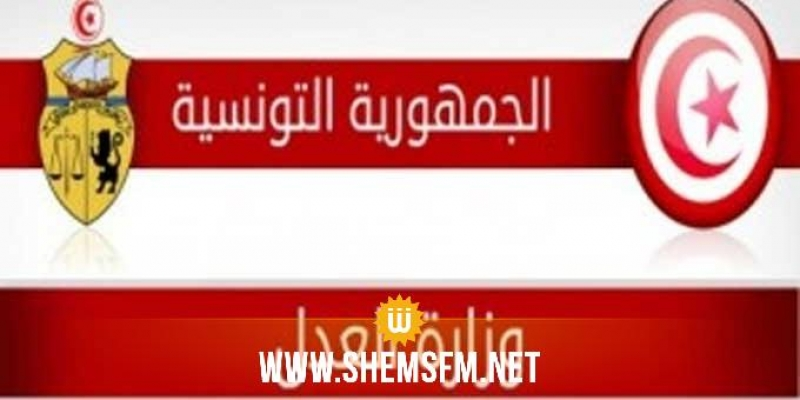وزارة العدل: إعداد مرسوم لتعليق آجال التقاضي والطعون والتنفيذ إلى غاية انتهاء الحظر الصحي