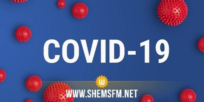 شفاء 4 أشخاص من فيروس كورونا بولاية تونس