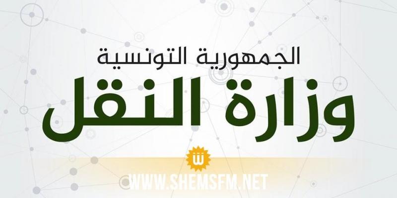 برنامج رحلات الإجلاء من وإلى تونس