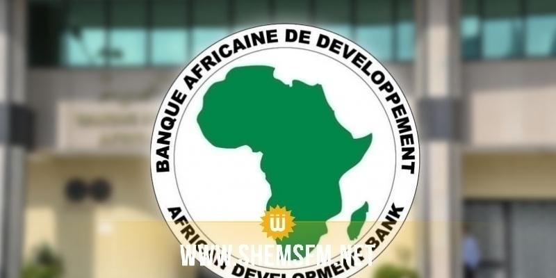 البنك الافريقي للتنمية يطلق أكبر قرض رقاعي اجتماعي ببورصة لندن لمقاومة انعكاسات الكورونا