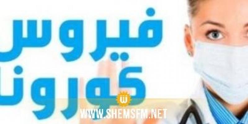الدكتور حاتم بن المعلم: حاليا لا يمكن إحصاء عدد المصابين بالكورونا في تونس