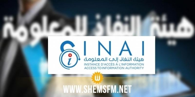 L'INAI appelle les organismes concernés par la loi d'accès à l'information à publier les informations sur la situation sanitaire
