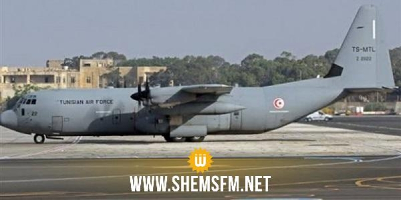 الطائرة العسكرية المحملة بالمستلزمات الطبية تحط مساء اليوم  بمطار تونس قرطاج