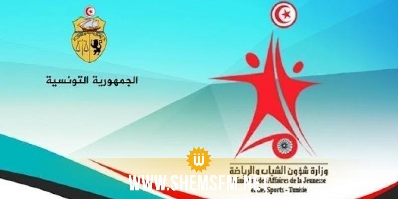 وزارة الشباب والرياضة تدعو لإدراج العاملين في القاعات الرياضة  ضمن الإجراءات الاجتماعية الخاصة