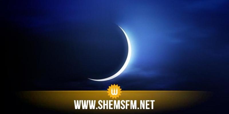 معهد الرصد الجوي: الجمعة 24 أفريل أول أيام شهر رمضان