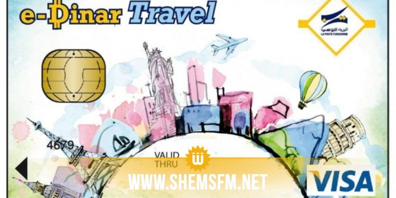 Poste tunisienne : des cartes e-dinar Travel piratées