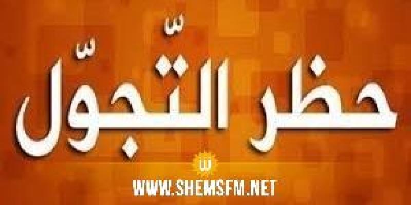 وزير الداخلية: تغيير توقيت حظر الجولان غير مطروح حاليا