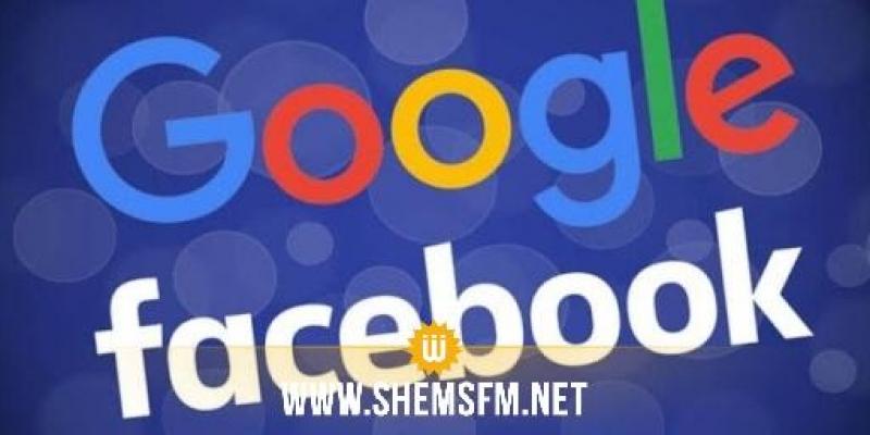 أستراليا تعتزم إلزام غوغل وفايسبوك باقتسام عائدات الإعلانات مع شركات إعلام محلية