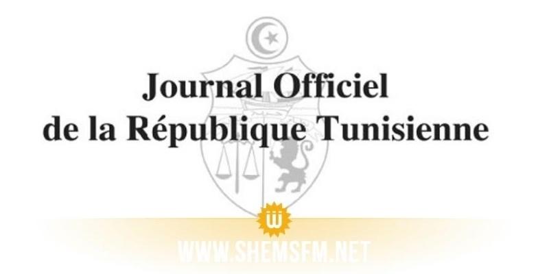 Publication au JORT de l'arrêté relatif au régime de l'examen du baccalauréat 2020