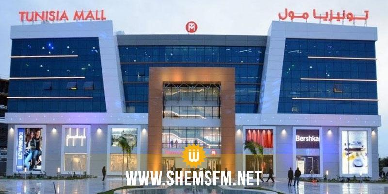 Tunisia Mall garde ses portes ouvertes jusqu'à 22 heures à partir de ce soir