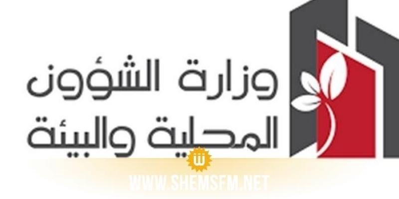 وزارة الشؤون المحلية تقدم توضيحا بخصوص صندوق الزكاة في بلدية الكرم