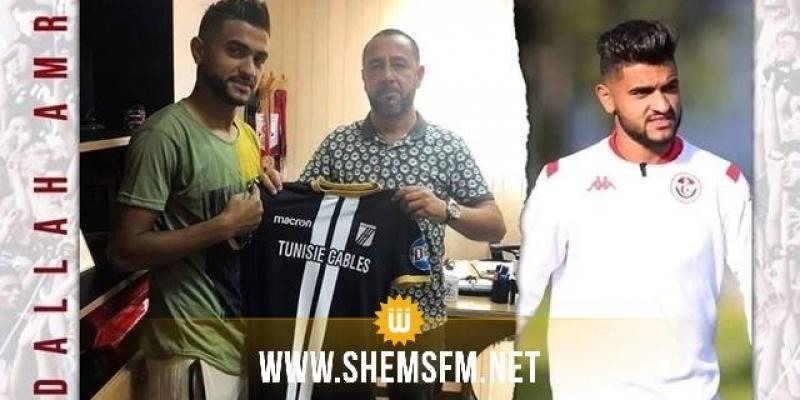النادي الصفاقسي : إمضاء عقد إحتراف للاعب عبد الله العمري