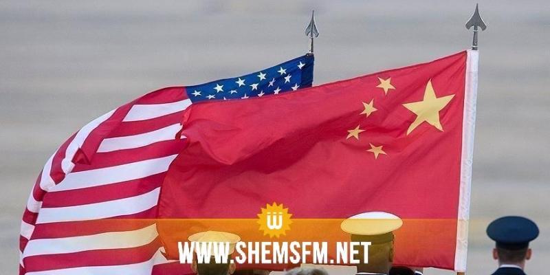الصين: 'نقترب من شفير حرب باردة مع أميركا'