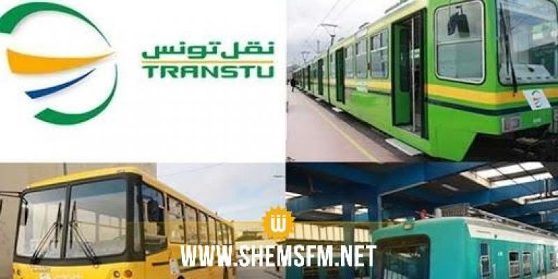 شركة نقل تونس تمدد صلوحية  الإشتراكات المدرسية والجامعية إلى جويلية 2020