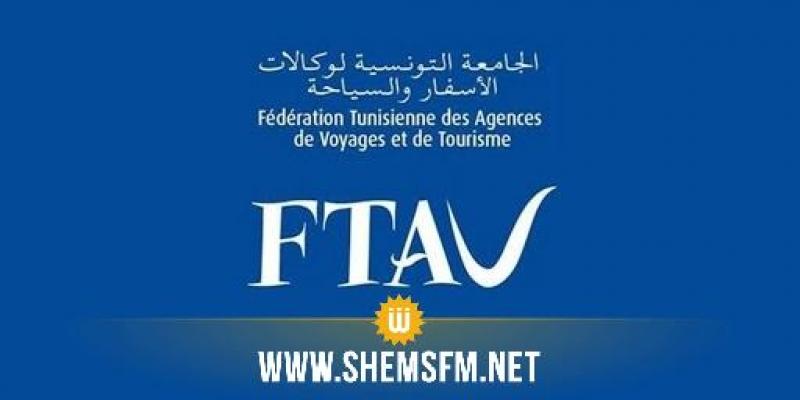 الجامعة التونسية لوكالات الأسفار تطلق ''البروتوكول الصحي'' للسياحة التونسية لمجابهة كورونا
