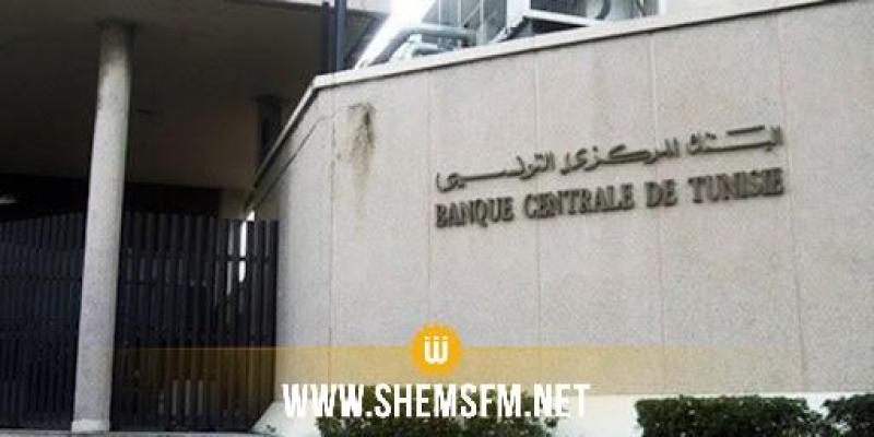 البنك المركزي يقرر الإبقاء على نسبة الفائدة المديرية دون تغيير