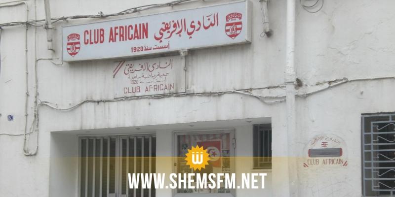 النادي الإفريقي: فتح  باب الانخراط  بداية من 15جوان وجلسة عامة خارقة للعادة في سبتمبر