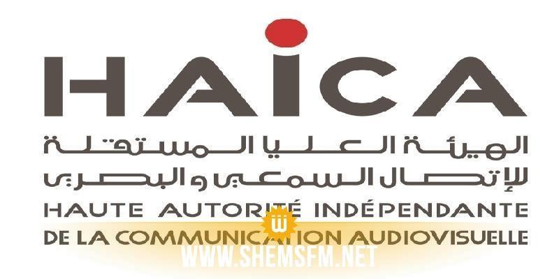 اعتبرت ما حصل بالإذاعة التونسية خرقا جسيما: الهايكا تدعو للتسريع في ترشيح شخصيات لمنصب ر م ع المؤسسة