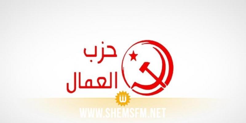 حزب العمال يؤكد رفضه لأي وجود عسكري أمريكي في تونس