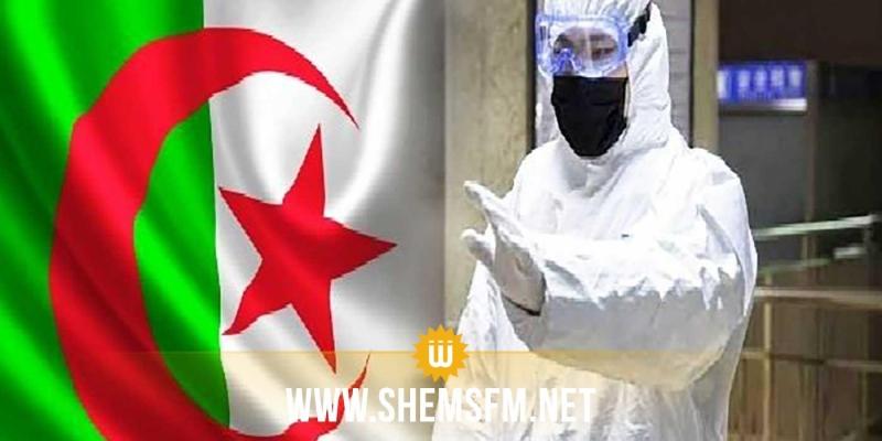 الجزائر: 7 وفيات و127 إصابة جديدة بكورونا