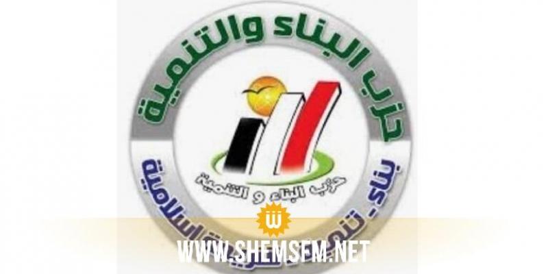 مصر: قرار قضائي بحل حزب 'البناء والتنمية' وتصفية أمواله