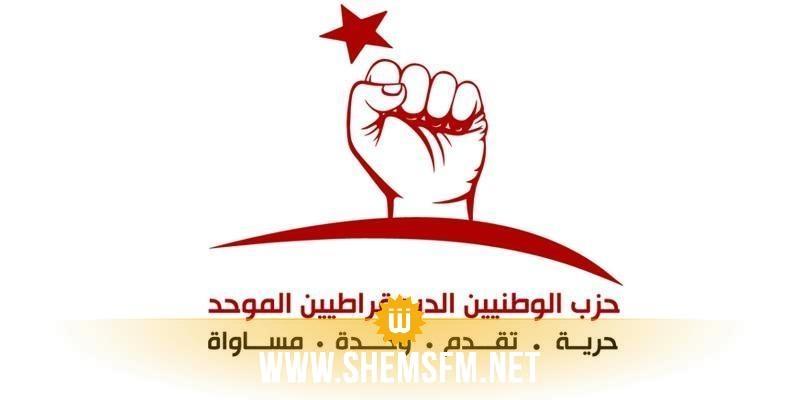 حزب الوطد يطالب بكشف مضمون المحادثات العسكرية التونسية الأمريكية