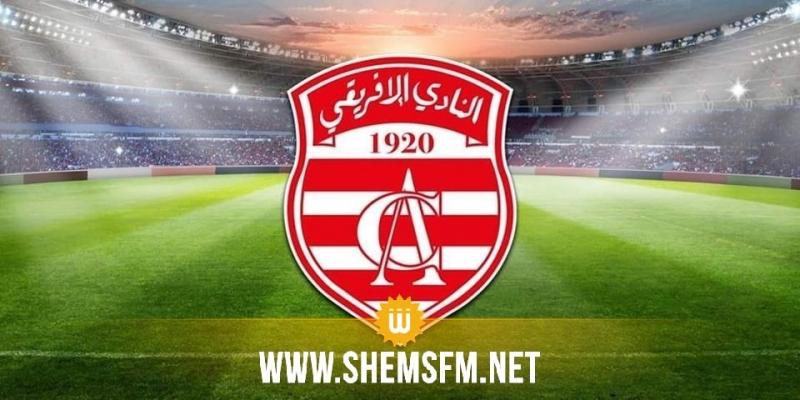كريم بن صالح يستقيل رسميا من هيئة النادي الإفريقي (صورة)