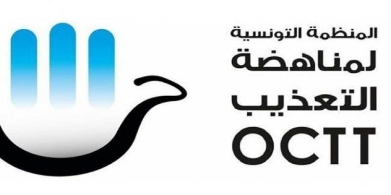 المنظمة التونسية لمناهضة التعذيب تستنكر 'البطء الشديد' في تناول قضايا التعذيب