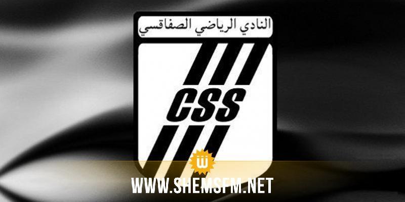 أشرف الحباسي يمضي عقده الأول مع النادي الصفاقسي