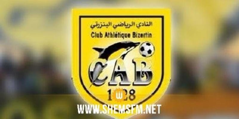 النادي البنزرتي : هيئة قدماء الفريق تتعهد باشغال تهيئة ملعب احمد البصيري