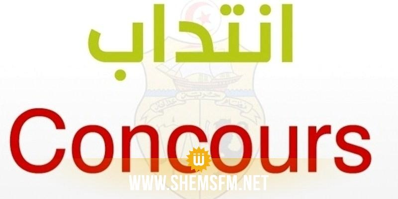 تنطلق الكترونيا موفي جويلية: مناظرة انتداب 1602 عونا بالمجمع الكميائي التونسي