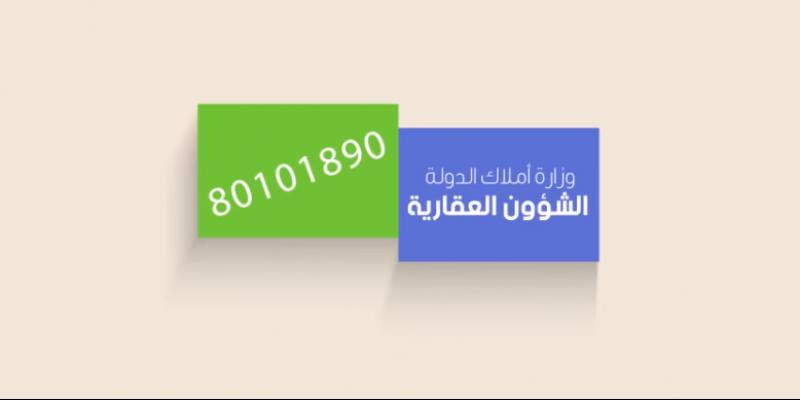 رقم أخضر للتبليغ عن شبهات الفساد والاعتداءات على أملاك الدولة