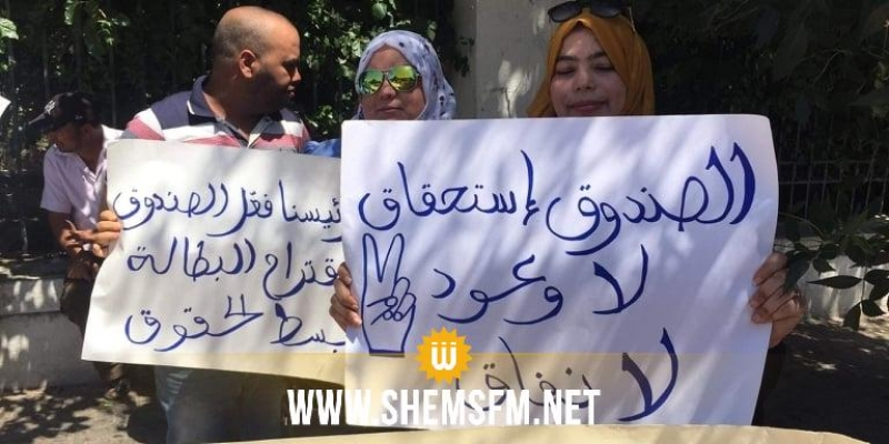 باجة: المعطلون عن العمل يطالبون بتفعيل صندوق التأمين على البطالة