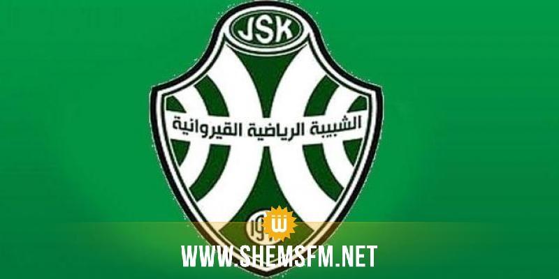لاعبو شبيبة القيروان يرفضون العودة للتمارين