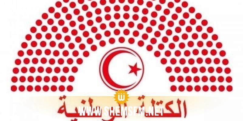 الكتلة الوطنية تعبّر عن أسفها لعدم توصّل البرلمان لصياغة لائحة تدين التدخل العسكري في ليبيا