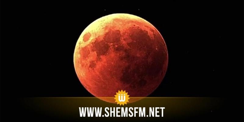 حدوث خسوف شبه ظل جزئي للقمر الجمعة