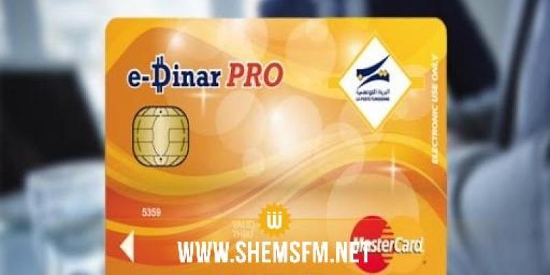Les frais de la visite technique peuvent être réglés avec la carte e-Dinar