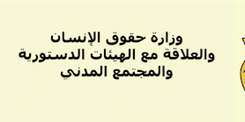 وزارة حقوق الإنسان: رئيس الحكومة سحب مشروع القانون المتعلق بهيئة الإتصال السمعي البصري