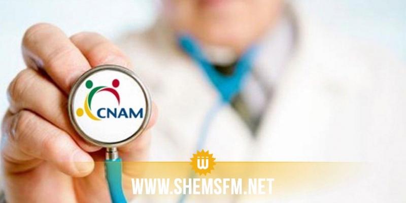 بداية من 30 جوان: إنتهاء العلاقة التعاقدية بين أطباء القطاع الخاص و''الكنام''