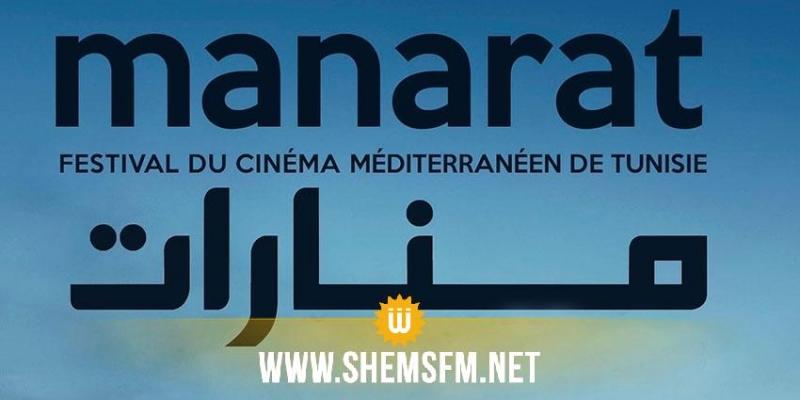 """Report de la troisième édition du festival """"Manarat"""""""