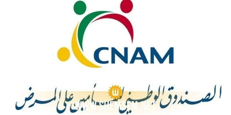 ر م ع ''الكنام'': المفاوضات مع أطباء القطاع الخاص مازالت متواصلة والحق في العلاج خط أحمر