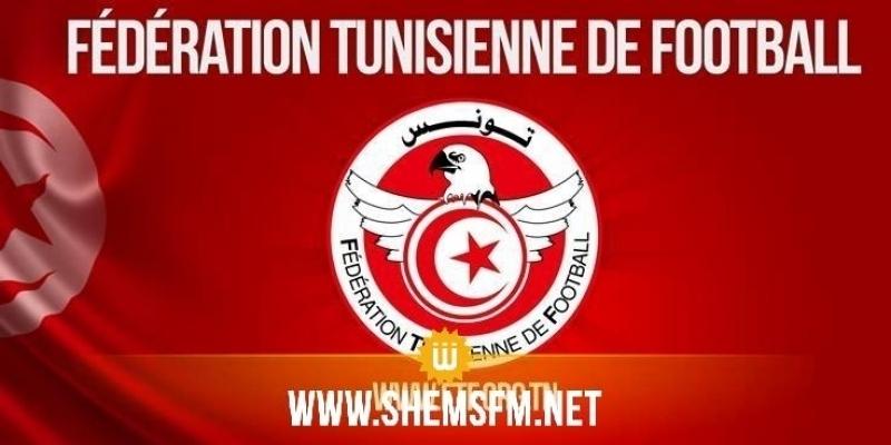 الجامعة التونسية لكرة القدم تعلن عن مواعيد جديدة لفترة تنقلات اللاعبين