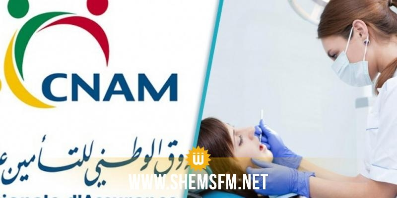 تمديد العمل بالاتفاقية التعاقدية بين الكنام والنقابة التونسية لأطباء الأسنان