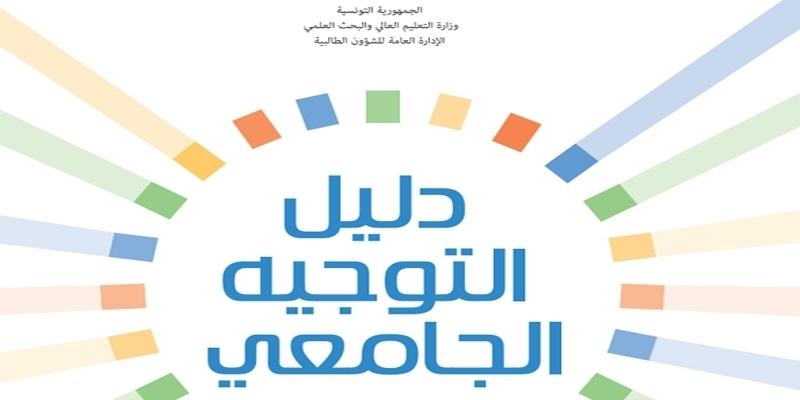 بداية من 24 جويلية: دليل التوجيه الجامعي متوفر حصريا على موقع التوجيه الجامعي
