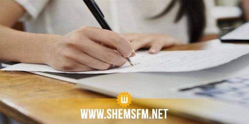 أكثر من 27  ألف مترشح يجتازون بداية من غد الخميس امتحان شهادة ختم التعليم الأساسي